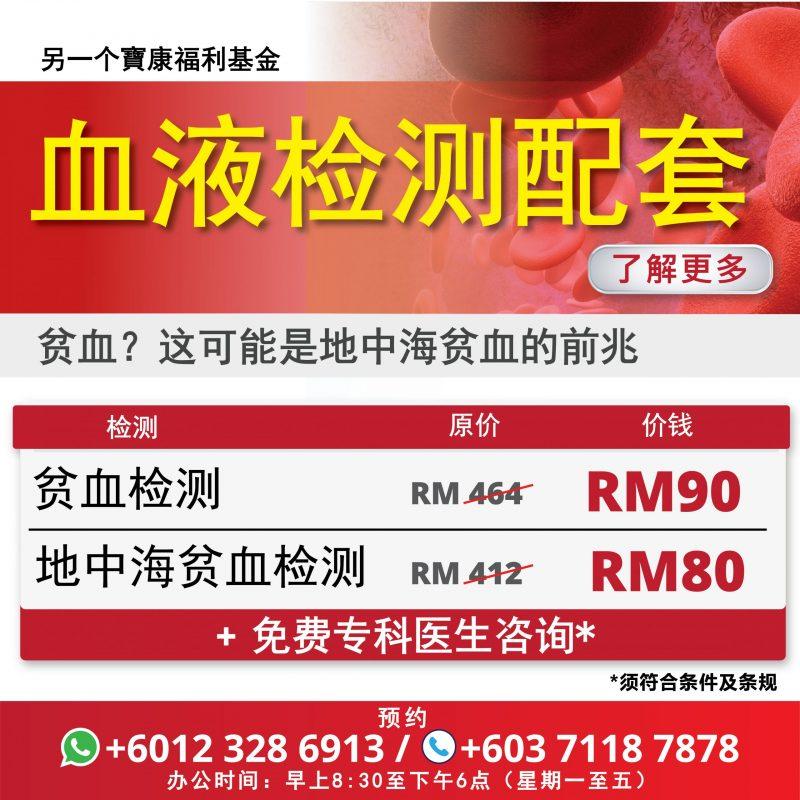 blood screening zh